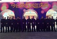 今合网5周年庆典